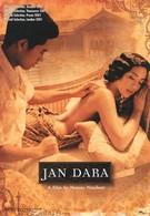 Месть Ян Дары (2001)