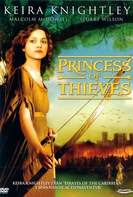 Постер фильма Дочь Робин Гуда: Принцесса воров (2001)