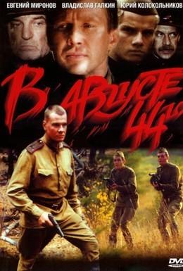 Постер фильма В августе 44-го (2001)