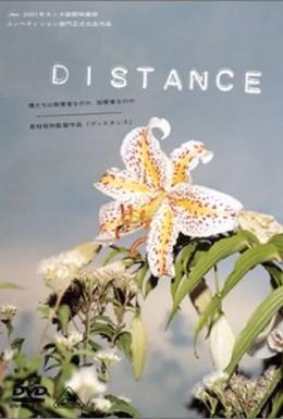 Постер фильма Дистанция (2001)