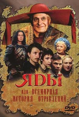Постер фильма Яды, или Всемирная история отравлений (2001)