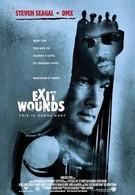 Сквозные ранения (2001)