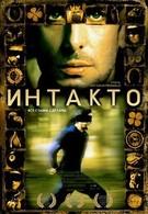 Интакто (2001)