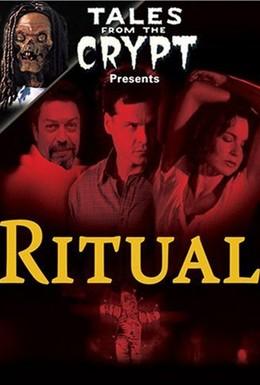 Постер фильма Ритуал (2002)