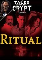 Ритуал (2002)