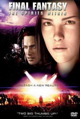 Постер фильма Последняя фантазия (2001)