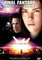 Последняя фантазия (2001)