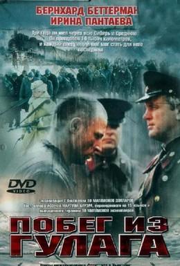 Постер фильма Побег из Гулага (2001)