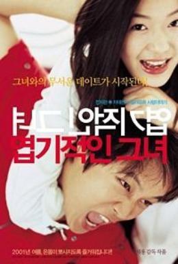 Постер фильма Дрянная девчонка (2001)