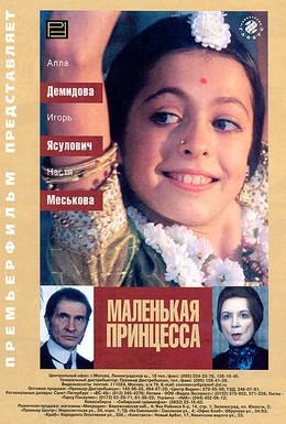 Постер фильма Маленькая принцесса (1997)