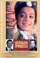 Маленькая принцесса (1997)