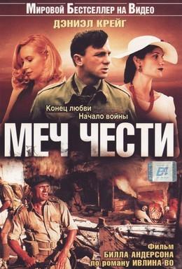 Постер фильма Меч чести (2001)