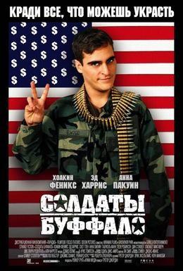 Постер фильма Солдаты Буффало (2001)