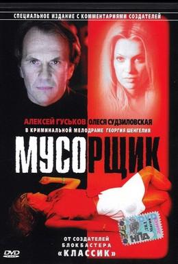 Постер фильма Мусорщик (2001)