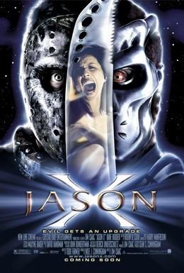 Постер фильма Джейсон Х (2001)