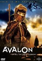 Авалон (2001)