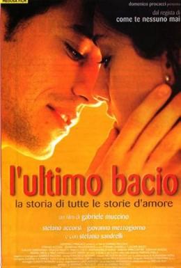 Постер фильма Последний поцелуй (2001)