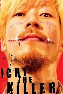 Постер фильма Ичи-киллер (2001)