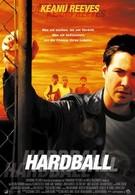 Хардбол (2001)