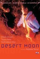 Пустынная луна (2001)