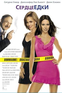 Постер фильма Сердцеедки (2001)