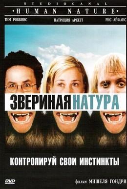 Постер фильма Звериная натура (2001)