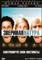 Звериная натура (2001)
