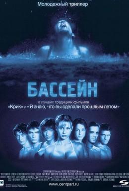 Постер фильма Бассейн (2001)