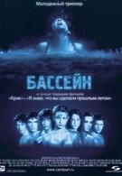 Бассейн (2001)