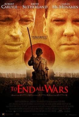 Постер фильма Последняя война (2001)