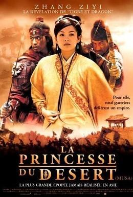 Постер фильма Вoин (2001)