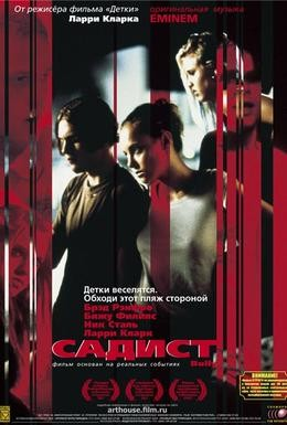 Постер фильма Садист (2001)
