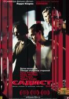 Садист (2001)