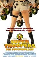 Суперполицейские (2001)
