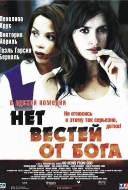 Постер фильма Нет вестей от Бога (2001)