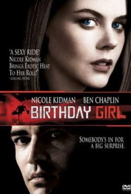 Постер фильма Именинница (2001)