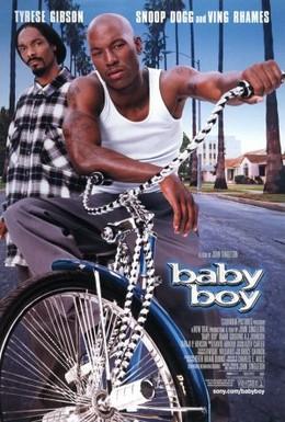 Постер фильма Малыш (2001)