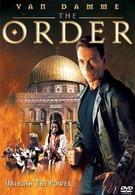 Тайна ордена (2001)