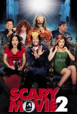 Постер фильма Очень страшное кино 2 (2001)