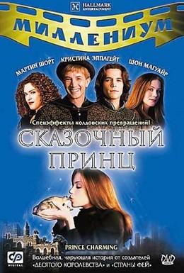 Постер фильма Сказочный принц (2001)