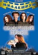 Сказочный принц (2001)