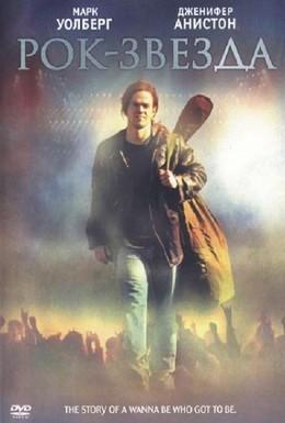 Постер фильма Рок-звезда (2001)
