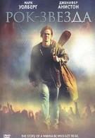 Рок-звезда (2001)