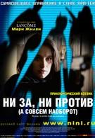 Ни за, ни против (2003)
