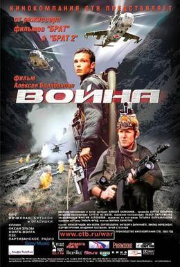 Постер фильма Война (2002)