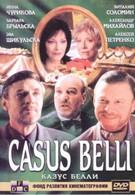 Казус Белли (2002)