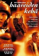 Синий угол (2002)