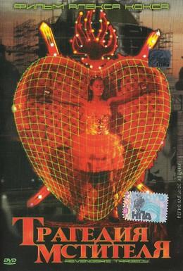 Постер фильма Трагедия мстителя (2002)