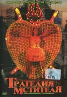 Трагедия мстителя (2002)