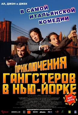 Постер фильма Приключения гангстеров в Нью-Йорке (2002)
